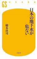 【期間限定価格】日本の地下水が危ない