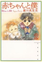 【期間限定価格】赤ちゃんと僕(2)