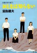 おとなは知らない自選青春小説5