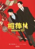 相棒 season12(中)