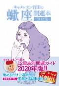 キャメレオン竹田の開運本 2020年版 8 蠍座
