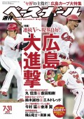 週刊ベースボール 2017年 7/31号