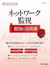 日経ITエンジニアスクール ネットワーク監視 最強の指南書