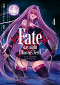 Fate/stay night [Heaven's Feel](4)