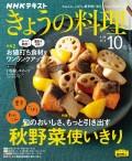 NHK きょうの料理 2020年10月号