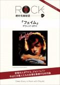 「フェイム」ロック絶対名曲秘話7 〜Deep Story in Rock with Playlist〜