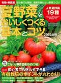【期間限定価格】有機・無農薬 夏野菜をおいしくつくる基本とコツ 2015年版
