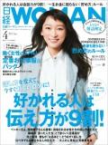 日経ウーマン2015年4月号