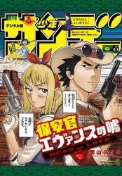 週刊少年サンデー 2017年43号(2017年9月20日発売)