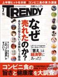 日経トレンディ2015年7月号