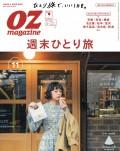 OZmagazine  2017年11月号 No.547