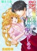 夢のむこうで、君を抱きしめる 16 沈む〜桜子という女(3)〜