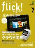 flick! 2013年2月号
