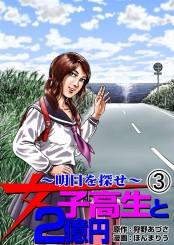 女子高生と2億円 3
