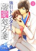 【期間限定価格】comic Berry's強引ドクターの溺愛処方箋(分冊版)3話