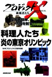 「料理人たち」〜炎の東京オリンピック プロジェクトX