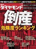週刊ダイヤモンド 13年1月26日号