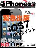月刊iPhone生活 緊急特集号 iOS7 10のポイント