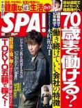 週刊SPA! 2019/10/08号