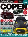 ハイパーレブ Vol.198 ダイハツ・コペン No.5