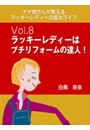 ナナ姉さんが教える ラッキーレディーの風水ライフ 「vol.8 ラッキーレディーはプチリフォームの達人!」