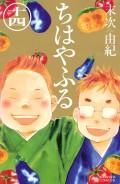 ちはやふる(14)