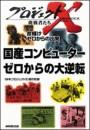 国産コンピューター ゼロからの大逆転/日本技術界 伝説のドラマ―命輝け ゼロからの出発 プロジェクトX