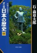 マンガ日本の歴史44 民権か国権か