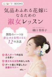 【期間限定価格】気品あふれる花嫁になるための淑女レッスン