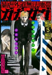 ガガガガ(5)[最終章'The Last Stand']―暴虐外道無法地帯