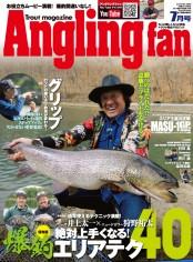 Angling Fan 2019年7月号
