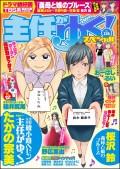 主任がゆく!スペシャル Vol.126