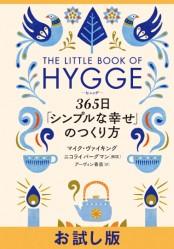 ヒュッゲ 365日「シンプルな幸せ」のつくり方【お試し版】