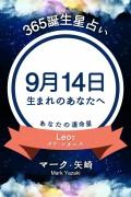 365誕生日占い〜9月14日生まれのあなたへ〜