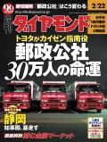 週刊ダイヤモンド 03年2月22日号