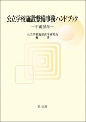 公立学校施設整備事務ハンドブック 平成25年