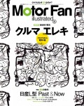 Motor Fan illustrated Vol.90