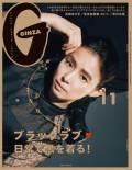 GINZA (ギンザ) 2019年 11月号 [ブラックラブ 日常で黒を着る!]