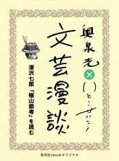 深沢七郎『楢山節考』を読む(文芸漫談コレクション)