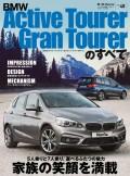 インポートシリーズ  Vol.48 BMWアクティブツアラー・グランツアラーのすべて