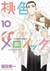 桃色メロイック (10)