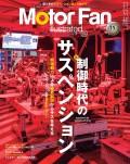 Motor Fan illustrated Vol.176