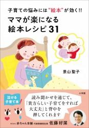 """ママが楽になる絵本レシピ31 〜子育ての悩みには""""絵本""""が効く!!〜"""