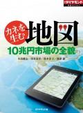 カネを生む地図(週刊ダイヤモンド特集BOOKS Vol.356)