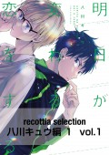 recottia selection 八川キュウ編1 vol.1