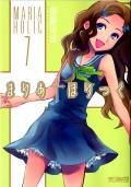 まりあ†ほりっく 7