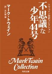 トウェイン完訳コレクション 不思議な少年44号
