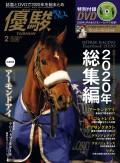 月刊『優駿』 2021年2月号