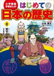 学習まんが はじめての日本の歴史8 天下の統一