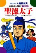 学研まんが人物日本史8 聖徳太子
